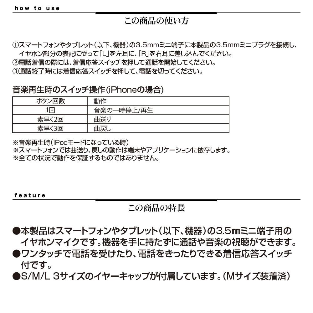 3.5mm ステレオイヤホンマイク 詳細