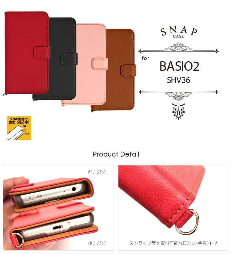 BASIO SHV36_手帳1