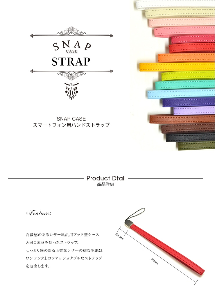 SNAP STRAP1