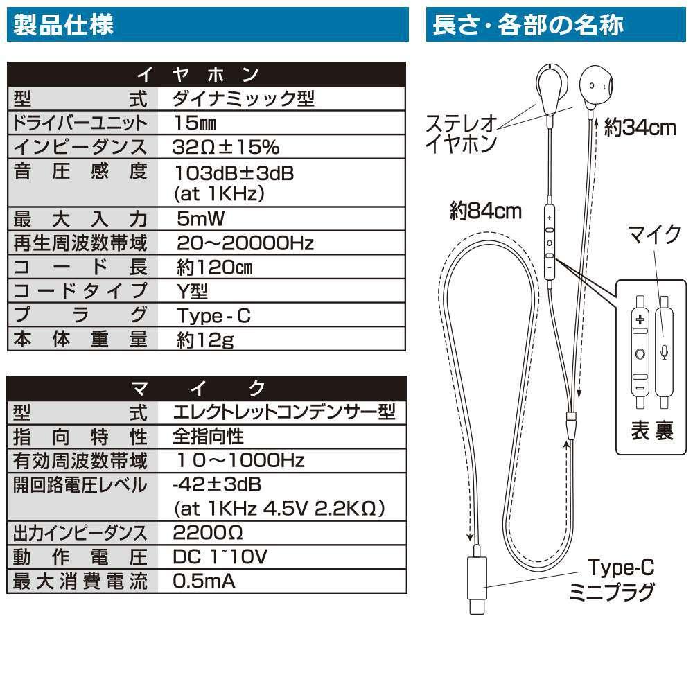 Type-Cイヤホンマイク 詳細