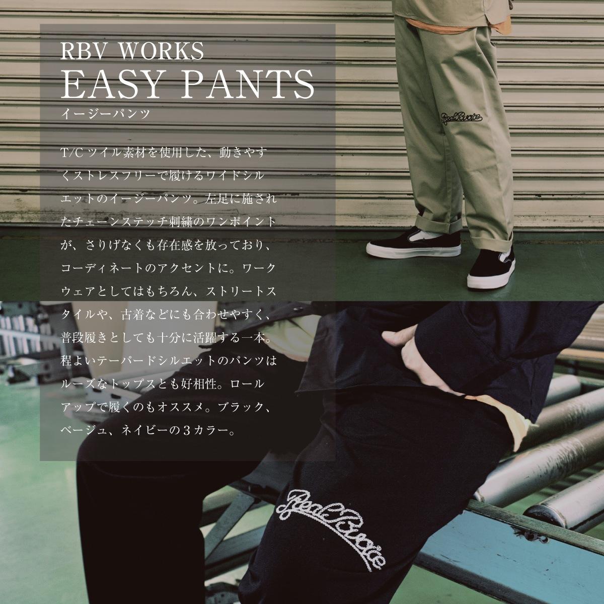 easypants