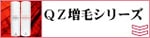 増毛スプレーQZシリーズ