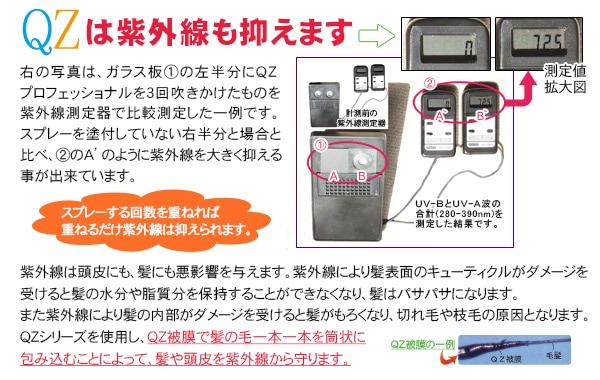 紫外線対策2