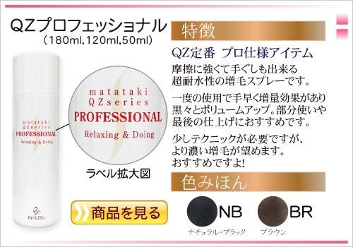 QZプロフェッショナル180ml