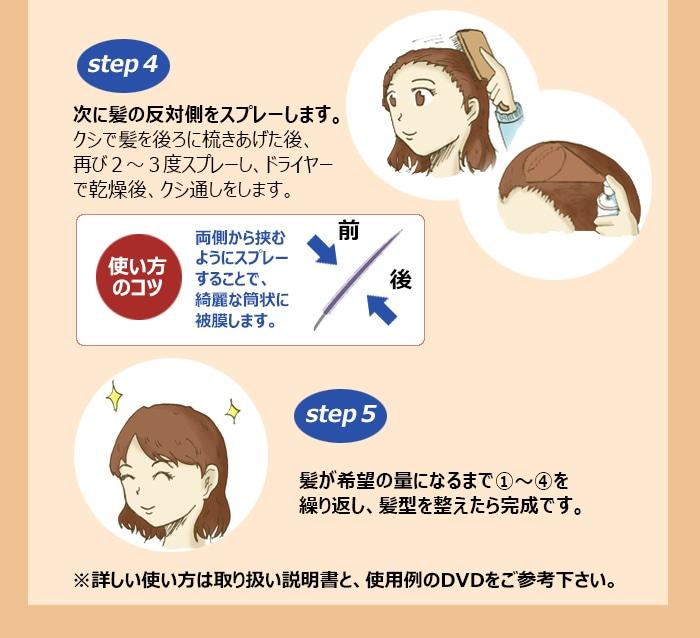 QZ増毛スプレーの使い方2