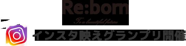 Re:bornインスタ映えグランプリ開催