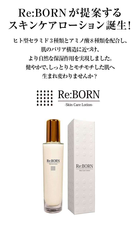 リボーン 化粧 水 Re;Born(リボーン)のコスメ・化粧品のクチコミを人気順で紹介