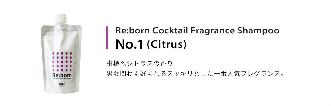 カクテルフレグランスシャンプー No.1 (Citrus)