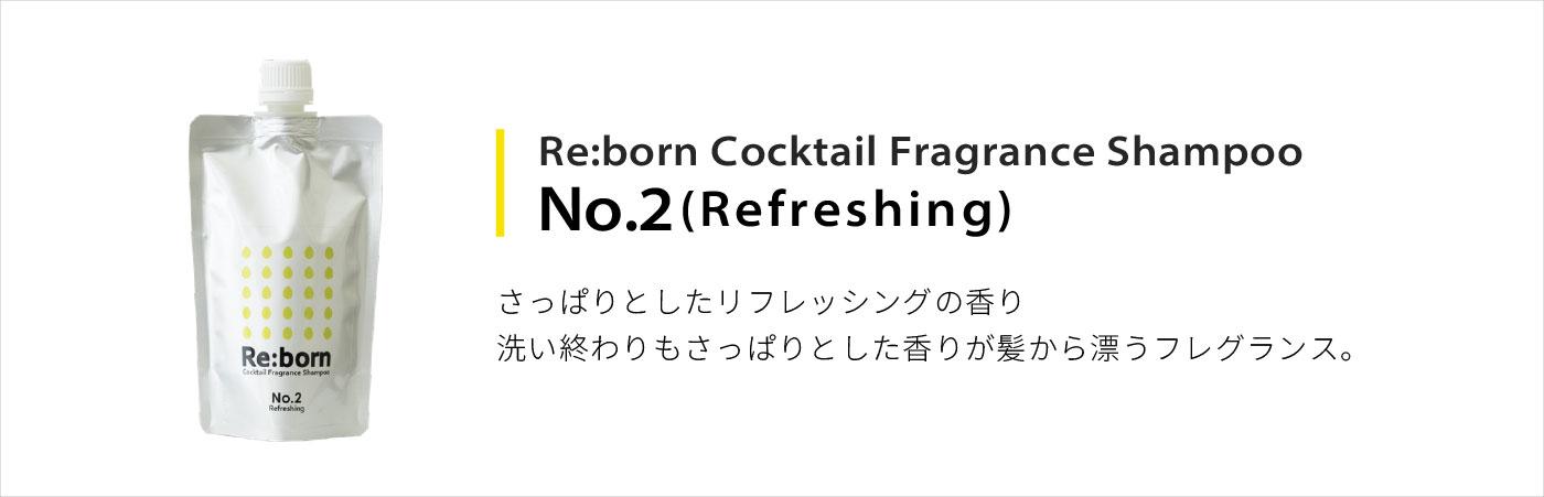 カクテルフレグランスシャンプー No.2 (Refreshing)