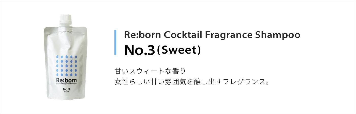 カクテルフレグランスシャンプー No.3 (Sweet)