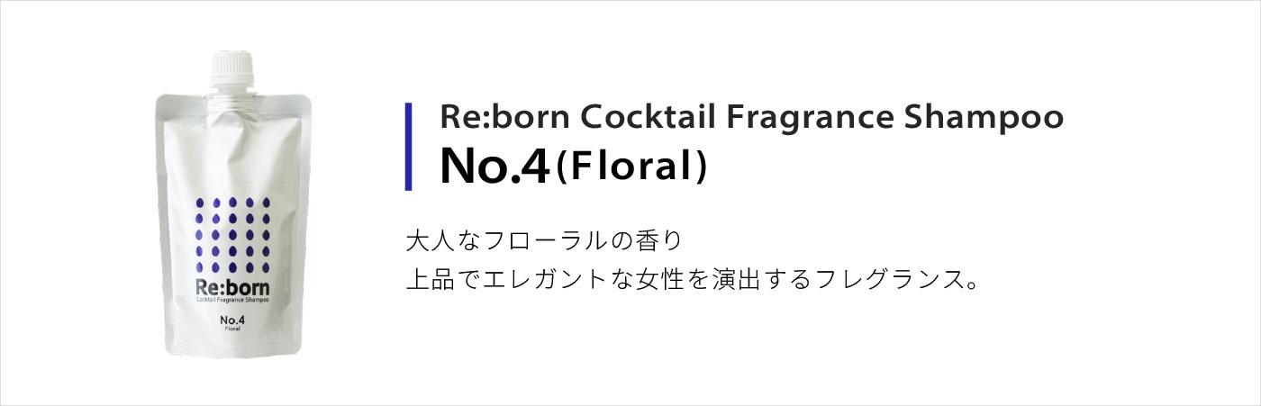 カクテルフレグランスシャンプー No.4 (Floral)