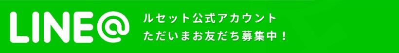 LINE ルセット公式アカウント お友達募集中
