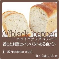 @blackpepper