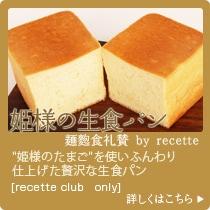 姫様の生食パン