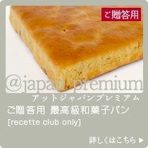 @japan premium