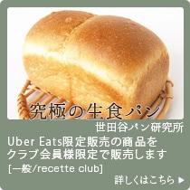 究極の生食パン