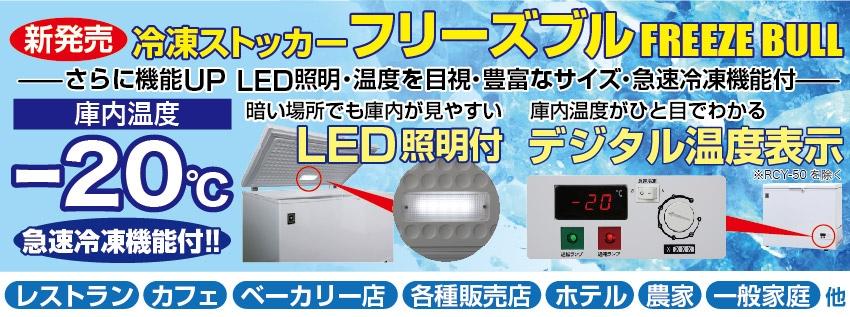 幅広い温度設定範囲 幅広い用途に活躍! 庫内温度がひと目でわかるデジタル温度表示 暗い場所でも中身が見やすいLED照明付