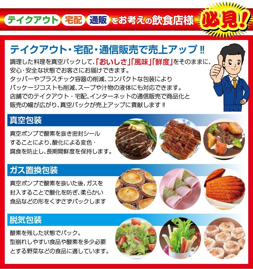 テイクアウト・宅配・通販販売で売上アップ!