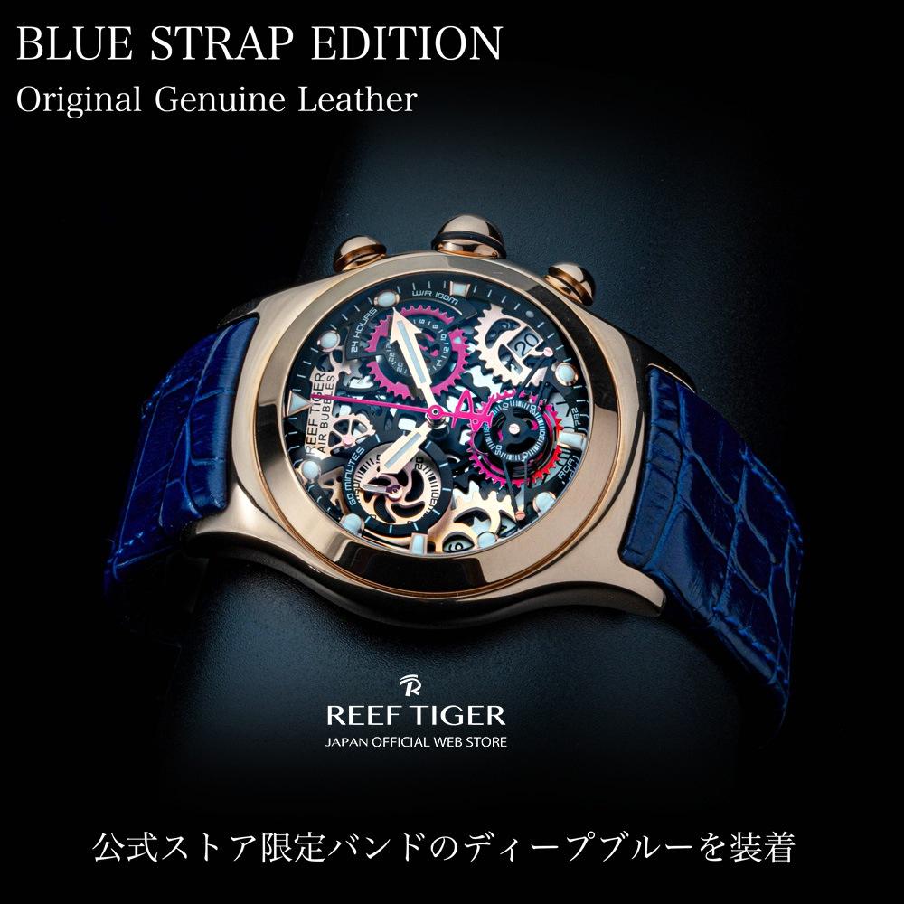 ピンクゴールドのスケルトン腕時計RGA792PBBRに青のバンドを装着した画像
