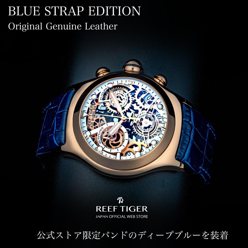 ピンクゴールドのスケルトン腕時計RGA792PWSに青のバンドを装着した画像
