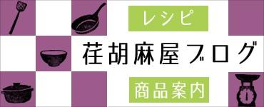 荏胡麻屋ブログ〜美味しごと〜