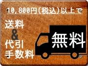 購入金額1万円(税抜)以上で送料&代引き手数料無料