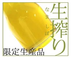 荏胡麻油<生搾り>