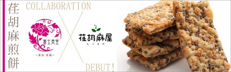 荏胡麻煎餅