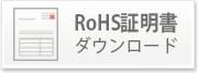 RoHS証明書