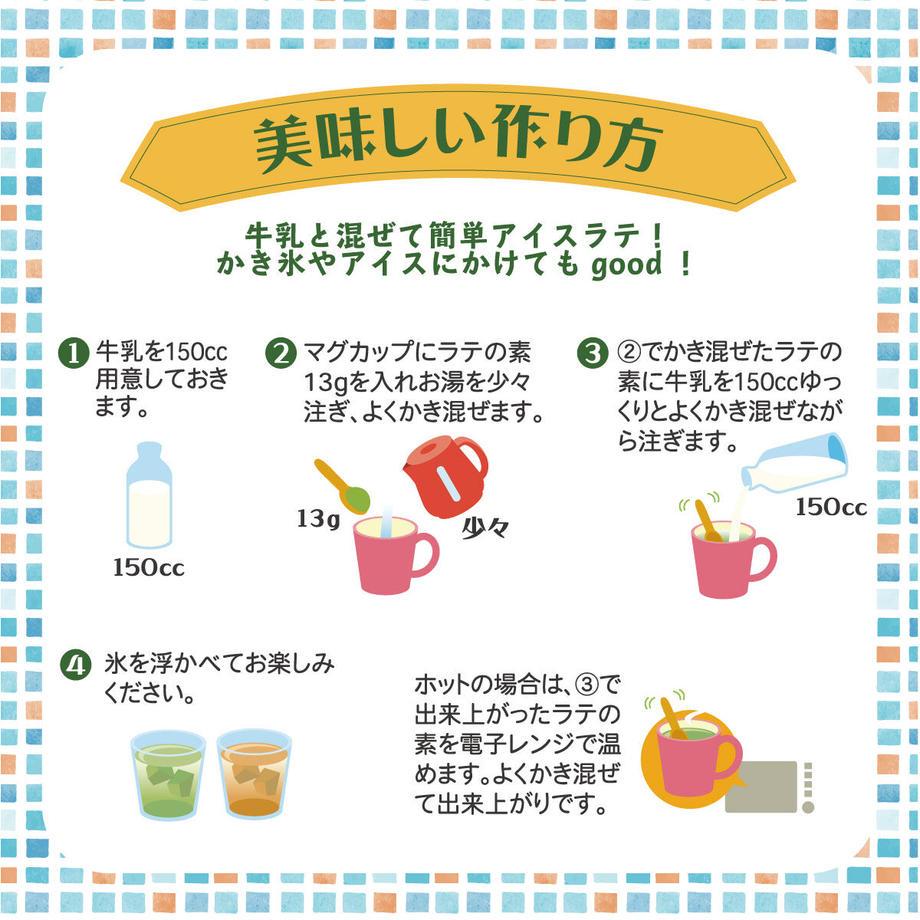抹茶ラテの作り方