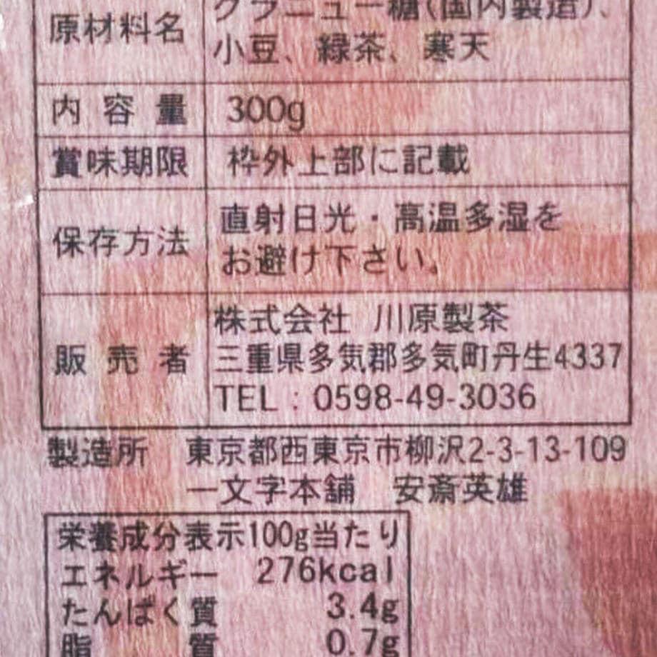 伊勢茶銘菓 ほうじ茶羊羹成分
