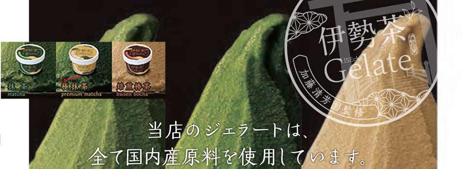 伊勢茶ジェラート【極抹茶・抹茶・焙煎棒茶】