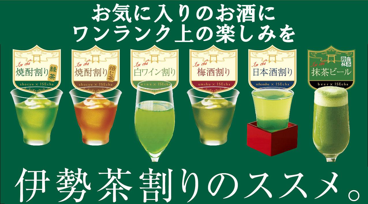お気に入りのお酒にワンランク上の楽しみを 伊勢茶割りのススメ 焼酎割り(緑茶) 焼酎割り(焙じ茶) 白ワイン割り 梅酒割り 日本酒割り 抹茶ビール