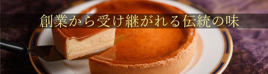 鳥羽国際ホテル自慢のベイクドチーズケーキ