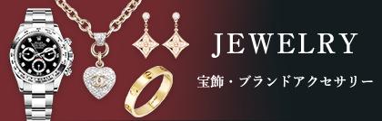 宝飾・ブランドアクセサリー