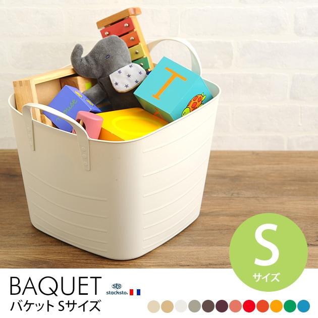 stacksto スタックストー バケット S BAQUET 15L  スタックストー バケット おもちゃ おむつ オムツ 収納 収納ボックス ボックス 野菜 かご