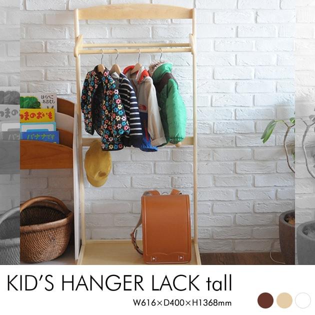 キッズハンガーラック トール  ハンガーラック キッズ 子供 ランドセルラック 木製 ハンガーポール付き ランドセル 収納 ラック キャスター付き