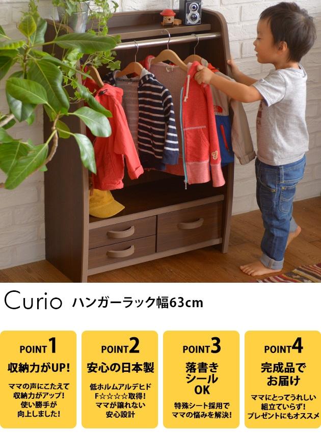 こどもと暮らしオリジナル Curio(キュリオ) ハンガーラック幅63cm /ハンガーラック/キッズ/子供/ハンガー/ラック/衣類/収納/ウォールナット/木目/ブラウン/