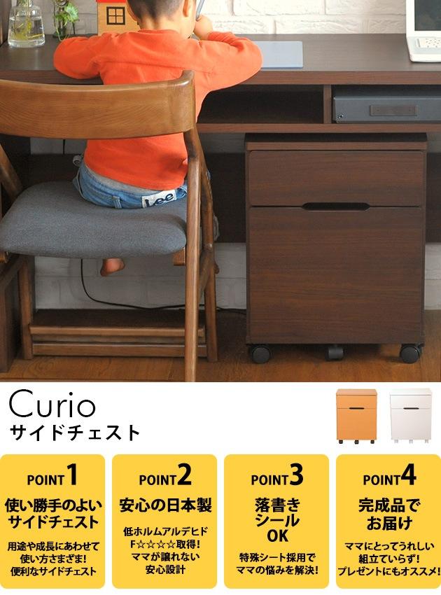 こどもと暮らしオリジナル Curio(キュリオ) サイドチェスト /デスクチェスト/サイドチェスト/デスクワゴン/リビング学習/リビングデスク/キッズデスク/学習デスク/ワゴン/子供/キュリオ Curio/