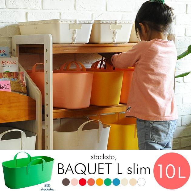 stacksto スタックストー バケット L スリム BAQUET slim 10L  スタックストー バケット おもちゃ おむつ オムツ 収納 衣類 ランドリーケース かご ボックス