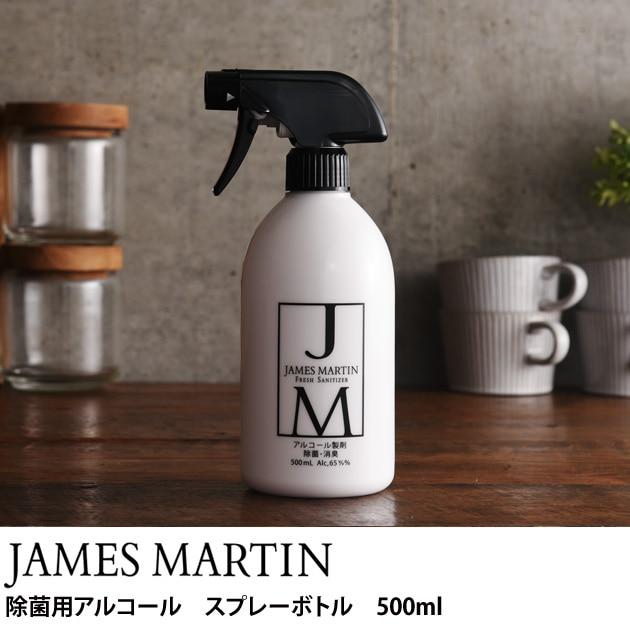 JAMES MARTIN ジェームズマーティン 除菌用アルコール スプレーボトル 500ml  除菌 ウイルス 細菌 消毒 手洗い ジェームスマーティン デザイン 殺菌 消臭