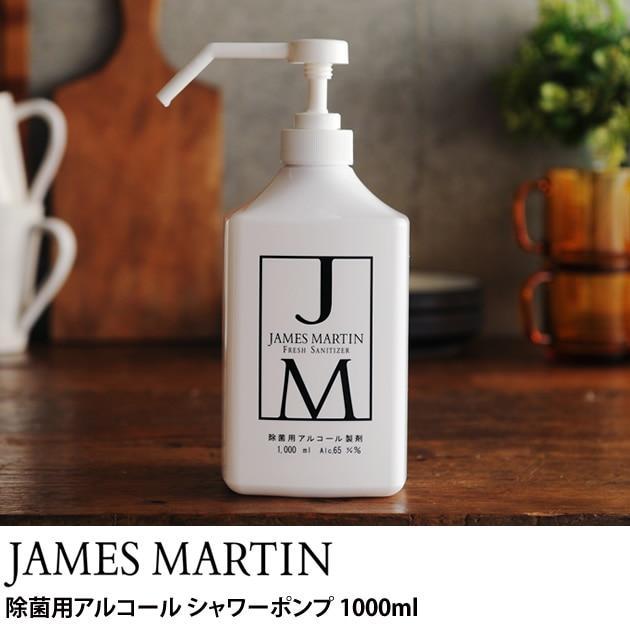 JAMES MARTIN ジェームズマーティン 除菌用アルコール シャワーポンプ 1000ml  除菌 アルコール除菌 消毒 手洗い ジェームスマーティン デザイン 殺菌 消臭