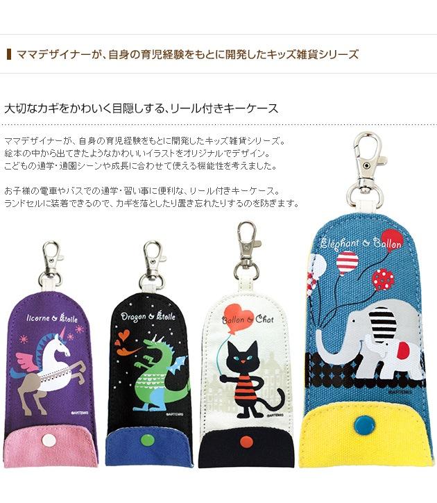 Kuumama Choice(クーママ・チョイス) リール付きキーケース /キーケース/子供用/鍵入れ/リール付き/通学/入学祝い/小学校/小学生/男の子/女の子/