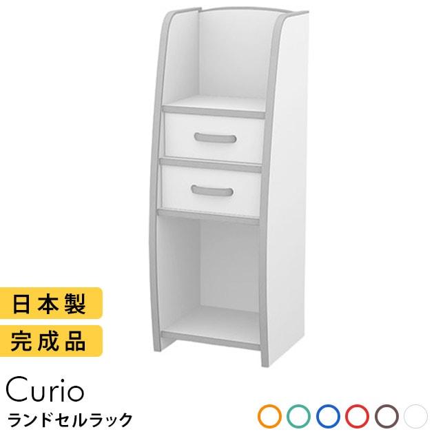 Curio(キュリオ) ランドセルラック /ランドセル/ラック/ランドセルラック/収納/ランドセル置き/子供/衣類/お支度ラック/完成品/