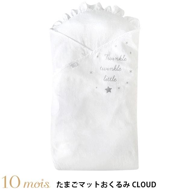21e54e9241d81b 10mois ディモワ たまごマットおくるみ CLOUD 【ラッピング対応】 ...