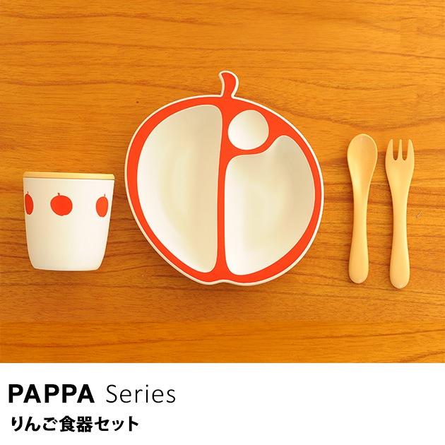PAPPA Series MELA りんご食器セット /ベビー食器/食器セット/出産祝い/子供食器/日本製/赤ちゃん/ギフト/食器/セット/離乳食/