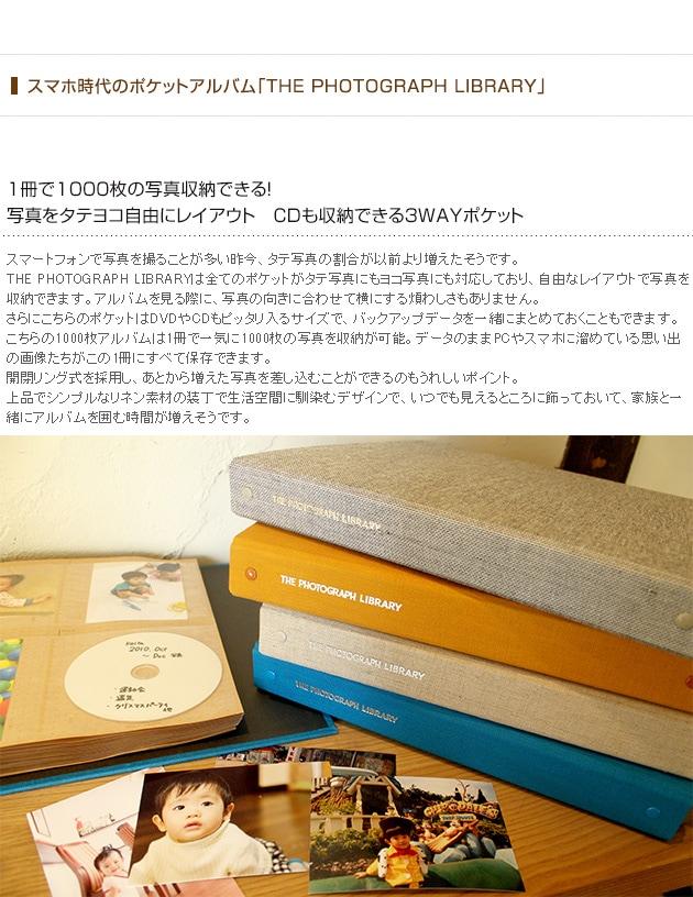 Susylabo(スージーラボ) THE PHOTOGRAPH LIBRARY(ザ フォトグラフライブラリー)  1000枚アルバム
