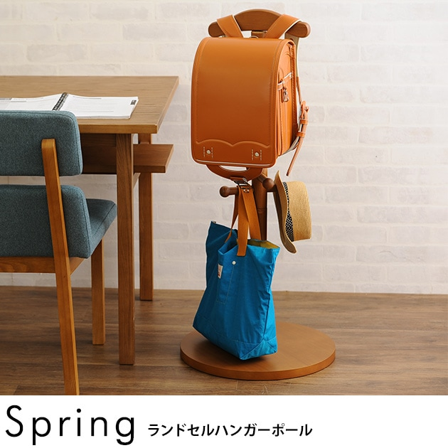 Spring ランドセルハンガーポール /ランドセルラック/ポールハンガー/ランドセル/収納/木製/ハンガー/キッズ/子供/ランドセル置き/玄関/
