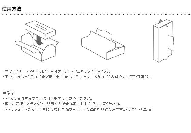 HEMING'S ヘミングス tente(テンテ) PATTERN ティッシュカバー /ティッシュケース/ティッシュカバー/ティッシュボックスケース/かわいい/おしゃれ/tente/綿/シンプル/ストライプ/ナチュラル/