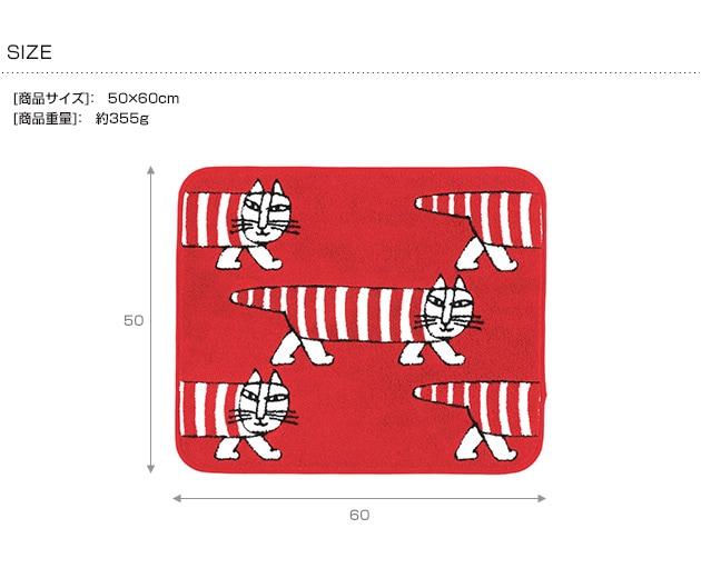 LISA LARSON(リサ・ラーソン) バスマット 50×60cm /バスマット/速乾/北欧/洗える/リサラーソン/かわいい/おしゃれ/50×60/抗菌/日本製/